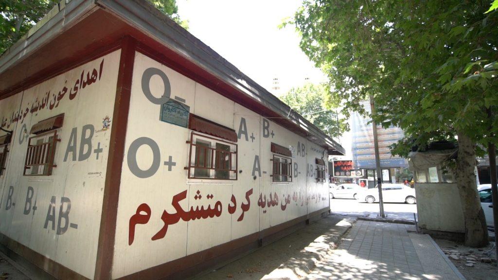 مرکز انتقال خون شهریار