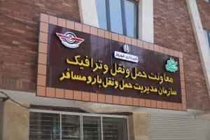 سازمان مدیریت حمل و نقل بار و مسافر شهرداری شهریار هوشمند میشود