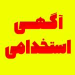 آگهی های استخدام ۱ و ۲ شهریور ۱۴۰۰ در شهریار