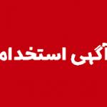 آگهی های استخدام ۹ و ۱۰ شهریور ۱۴۰۰ در شهریار
