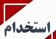 آگهی های استخدام ۲۶ و ۲۷ شهریور ۱۴۰۰ در شهریار