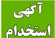 آگهی های استخدام ۲۶ و ۲۷ مهر ۱۴۰۰ در شهریار