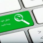 آگهی های استخدام ۲۱ و ۲۲ مهر ۱۴۰۰ در شهریار